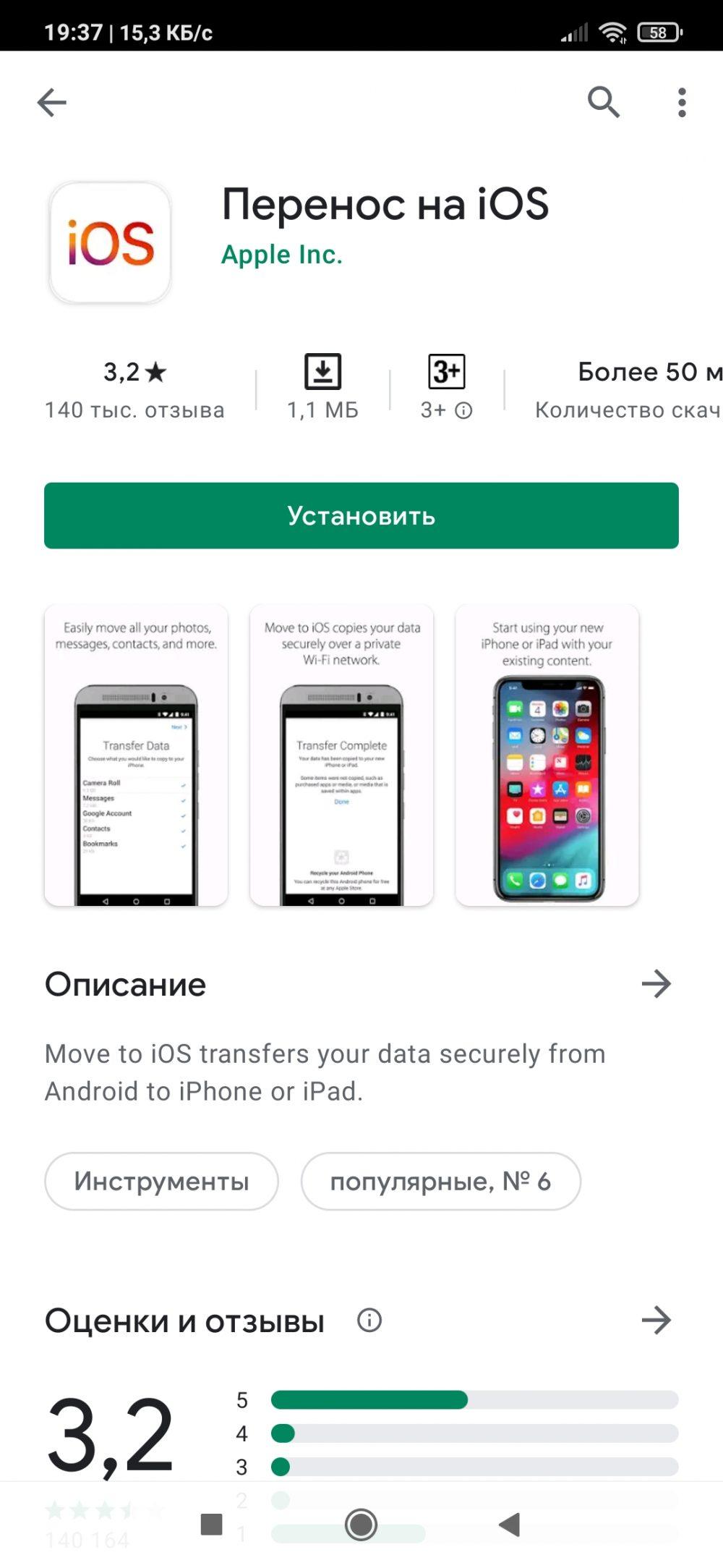 Официальное приложение от Apple