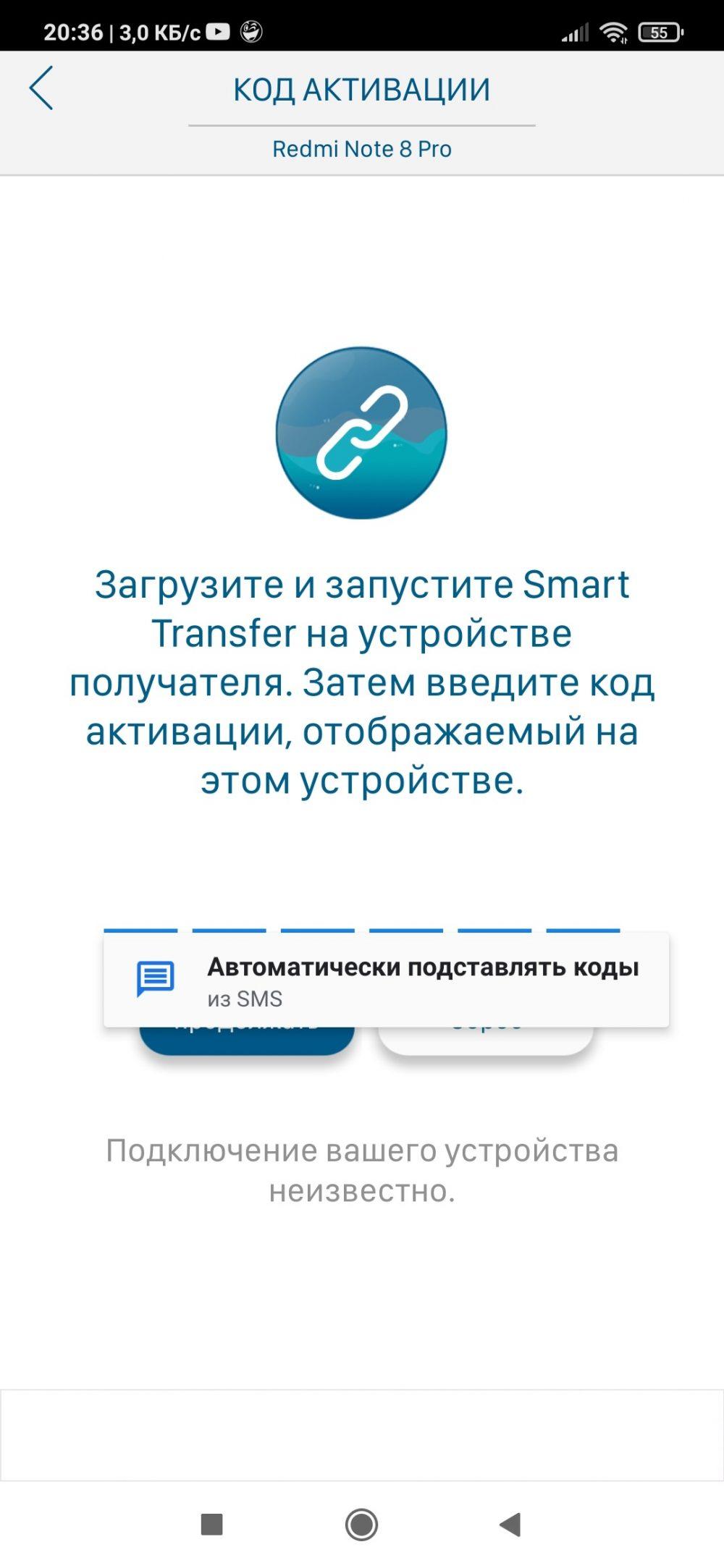 Интерфейс Smart Transfer
