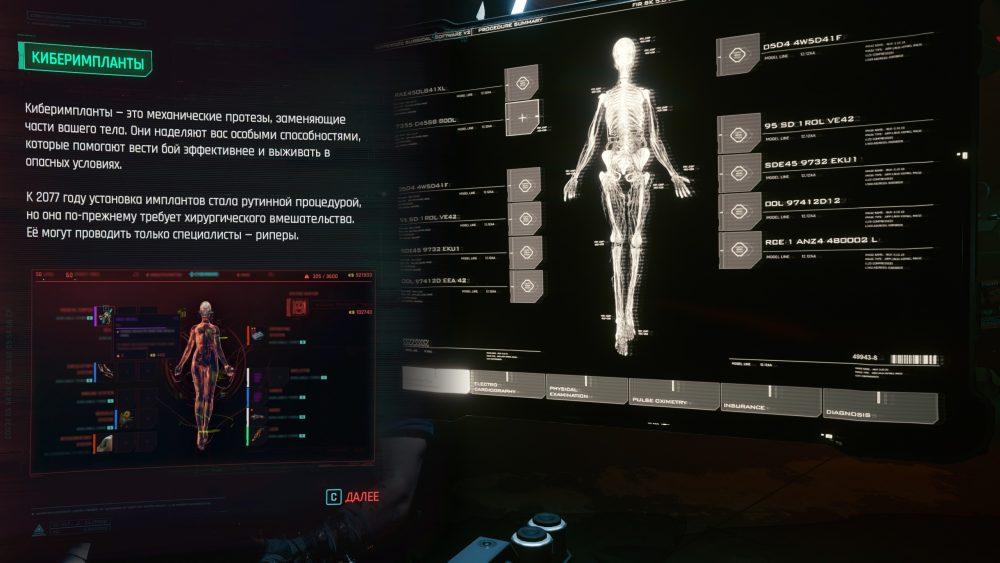 Cyberpunk-17