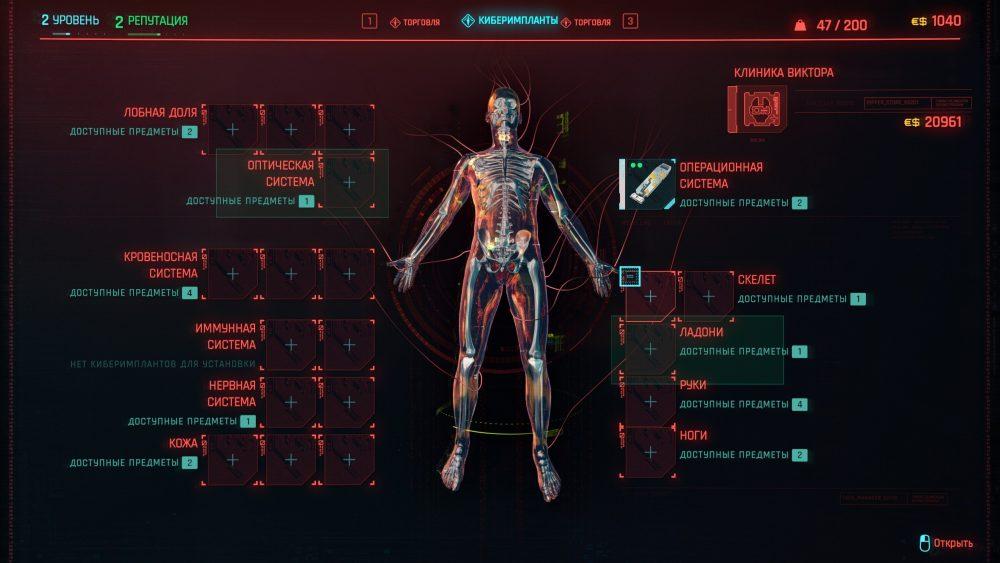 Cyberpunk-18