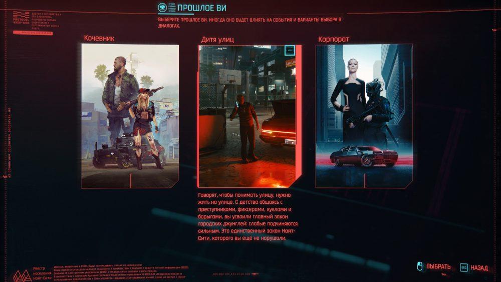 Cyberpank-4