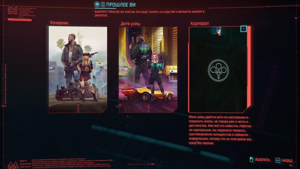 Cyberpunk-3