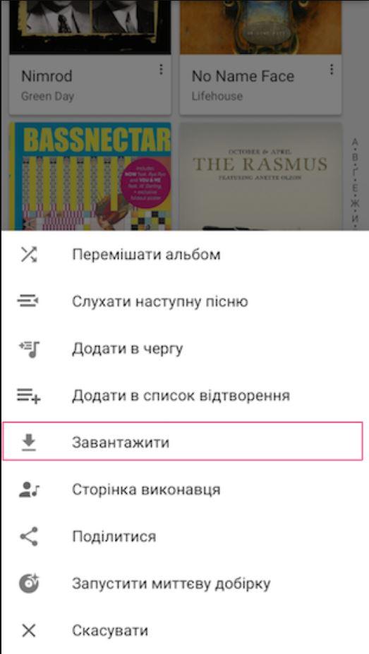 Загрузка музыки на айфон