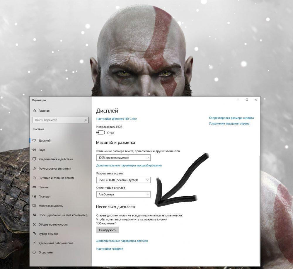 Настройки дисплея в Windows 10