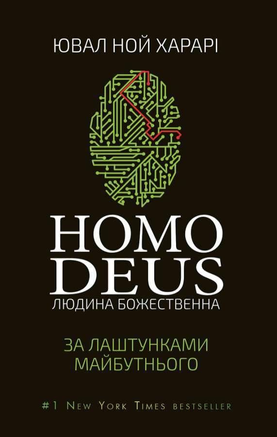 Хомо деус
