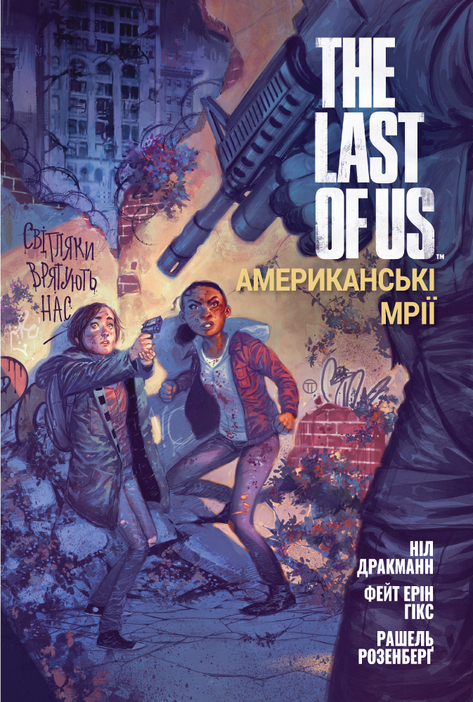 The Last of Us. Американские мечты