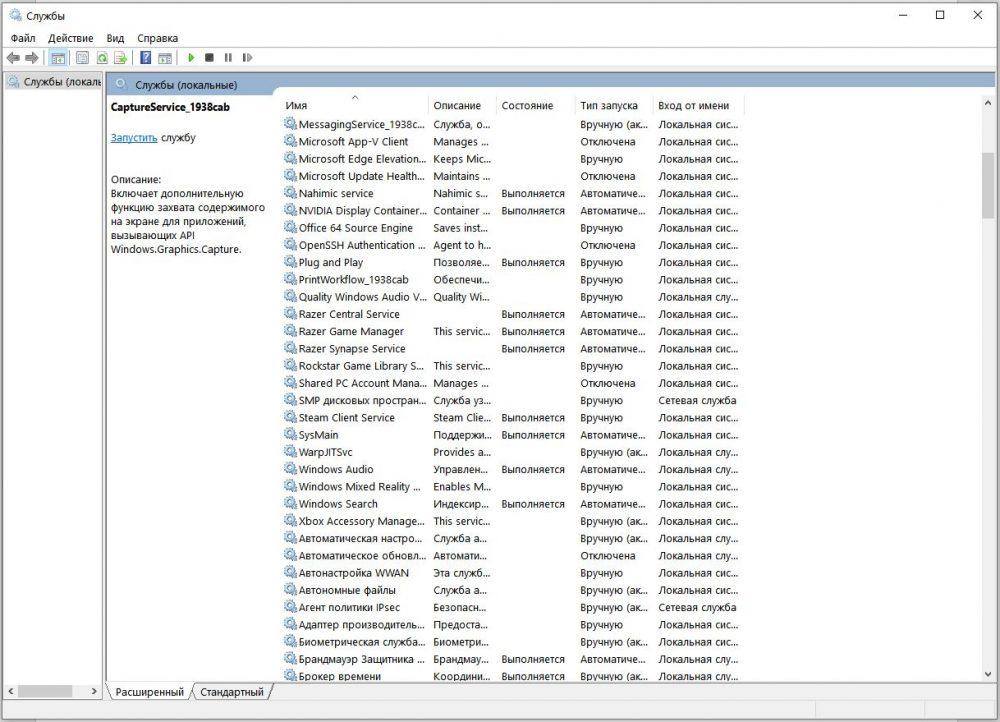 Служба введення сенсорного екрану в Windows 10
