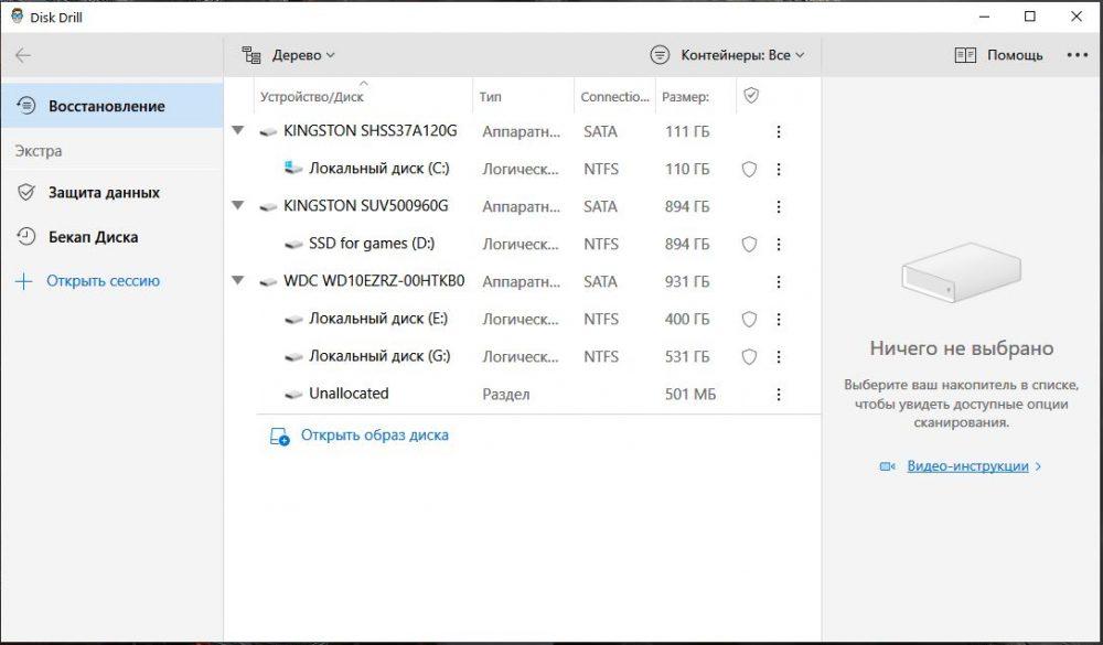 Восстановление удаленных файлов в Windows 10