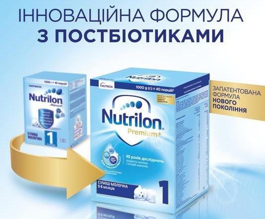Молочная сухая смесь Nutrilon Premium+